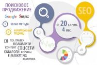 """Баннер """"Поисковое продвижение"""" для веб-студии (для рекламы в группах ВКонтакте)"""