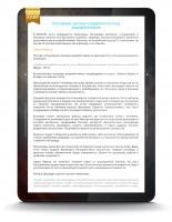 """Статья Хабр """"Основные законы создания команд разработчиков"""""""