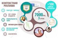 """Баннер """"Контекстная реклама"""" для веб-студии (для рекламы в группах ВКонтакте)"""