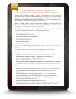 """Статья для Хабр """"Сравнение техподдержки крупнейших производителей ПО в сфере сетевой безопасности"""""""