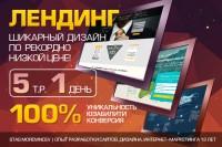 Акционный баннер по дизайну лендингов для пиара ВКонтакте