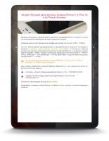 """Статья """"Лучшая цена замены стекла iPhone 6 и iPhone 6 Plus в Москве"""""""