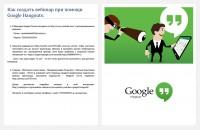 """Инструкция """"Как создать вебинар при помощи Google Hangouts"""""""