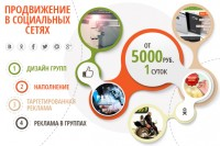 """Баннер """"Продвижение в соцсетях"""" для веб-студии (для рекламы в группах ВКонтакте)"""