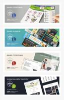 Дизайн слайдов для раздела Веб-студии на сайте Фиолент (2 часть)