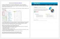 Руководство по закупке баннеров в рекламной сети Ротобан (Rotaban) для клиента