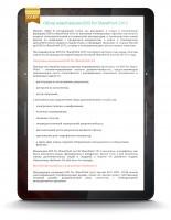 """Статья для Хабр """"Обзор новой версии EOS for SharePoint 2013"""""""