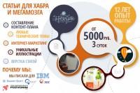 """Баннер """"Статьи для Хабр и Мегамозг"""" для веб-студии (для рекламы в группах ВКонтакте)"""