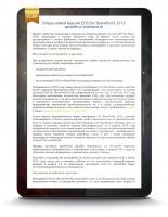 """Статья для Хабр """"Обзор новой версии EOS for SharePoint 2013: дизайн и юзабилити"""""""