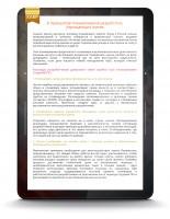 """Статья Хабр """"8 принципов планирования разработки, упрощающих жизнь"""""""
