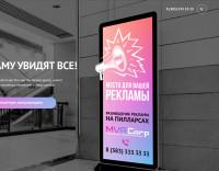 Адаптивный дизайн лендинга по рекламе на пилларсах