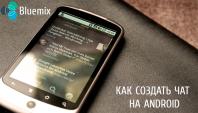 Баннер для статьи Хабр на тему разработки чата для Android