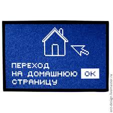 Сделать дизайн приддверного коврика фото f_897558a1441b527e.jpg
