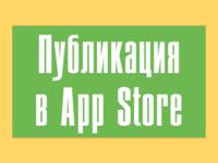 Публикация в App Store