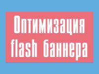 Оптимизация flash баннера