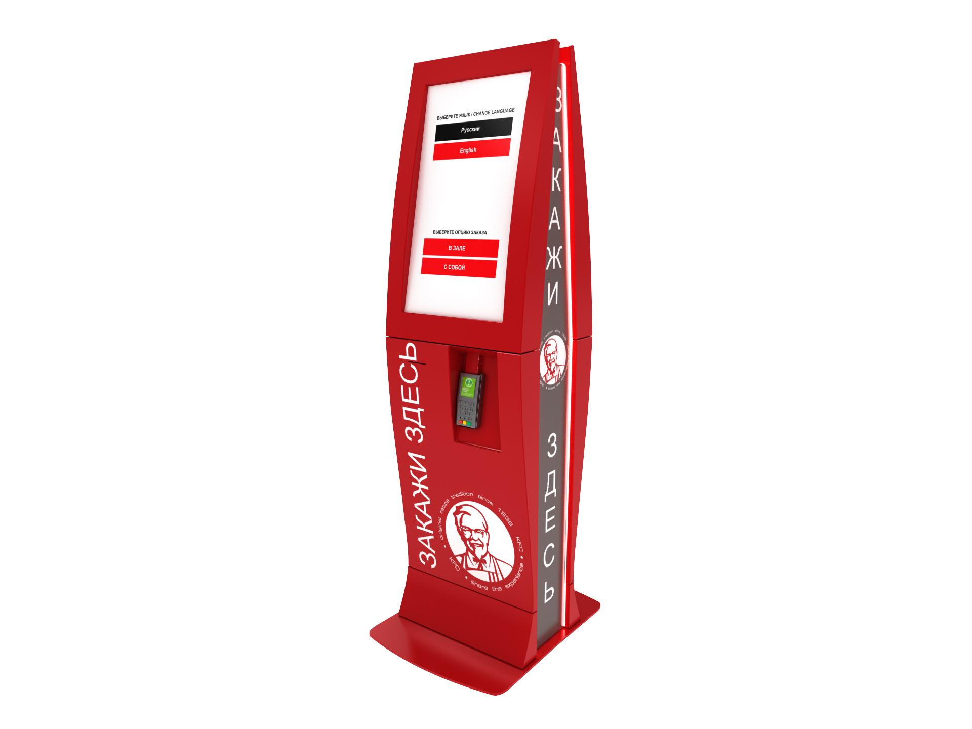 Платежный терминал KFC