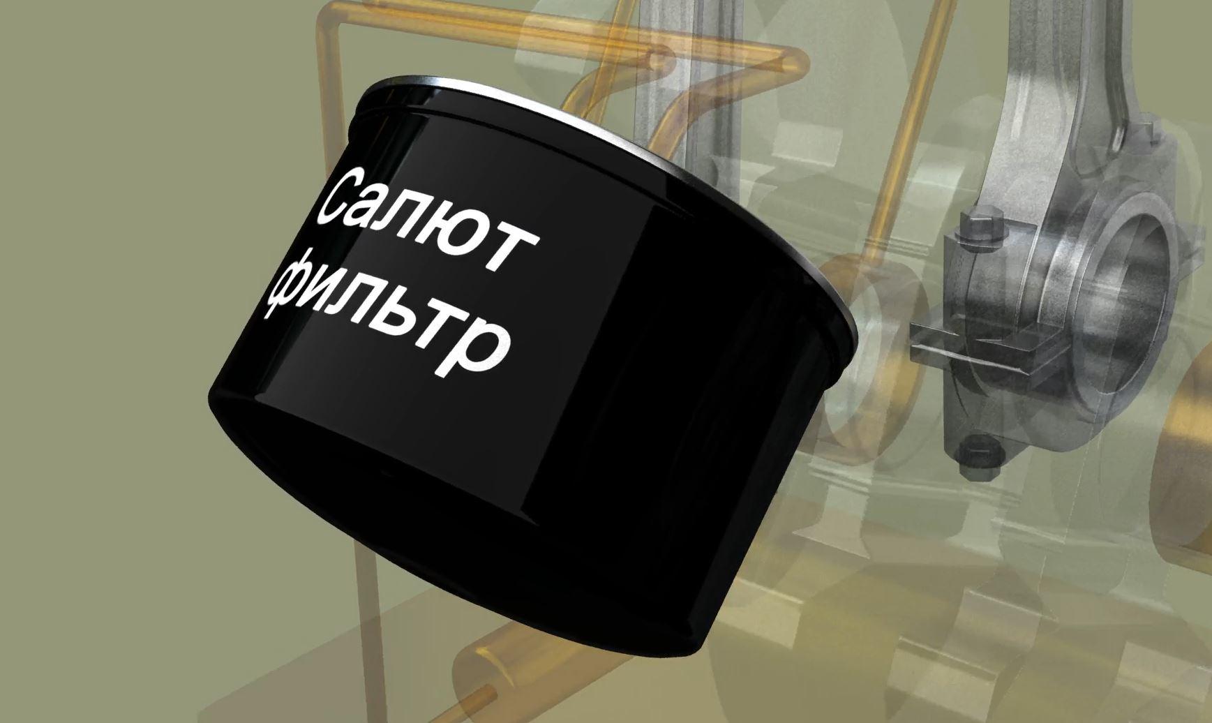 Кадр из видео масляный фильтр