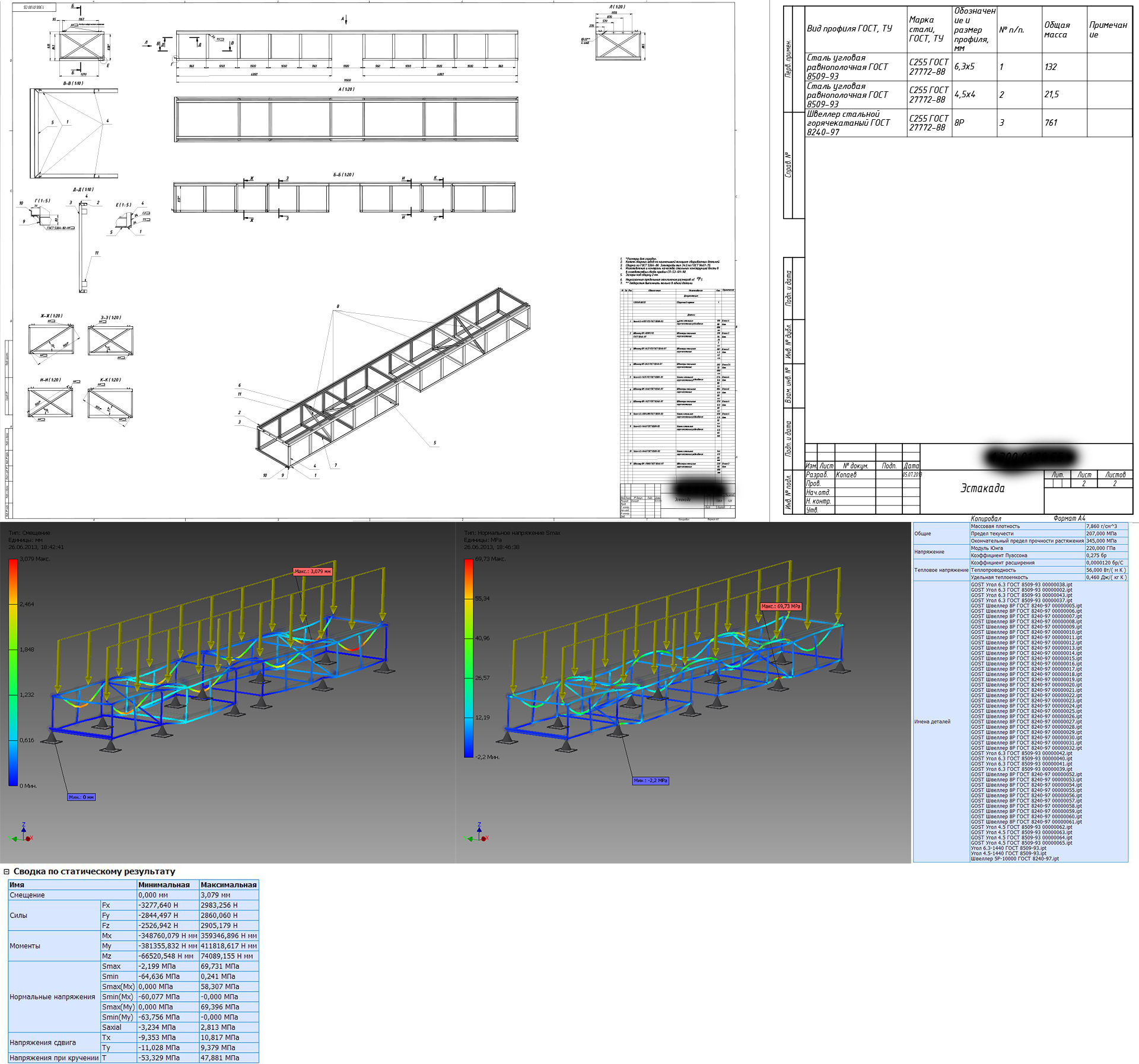 Расчёт напряжений и перемещений в спроектированной конструкции, автоматическое формирование отчёта.