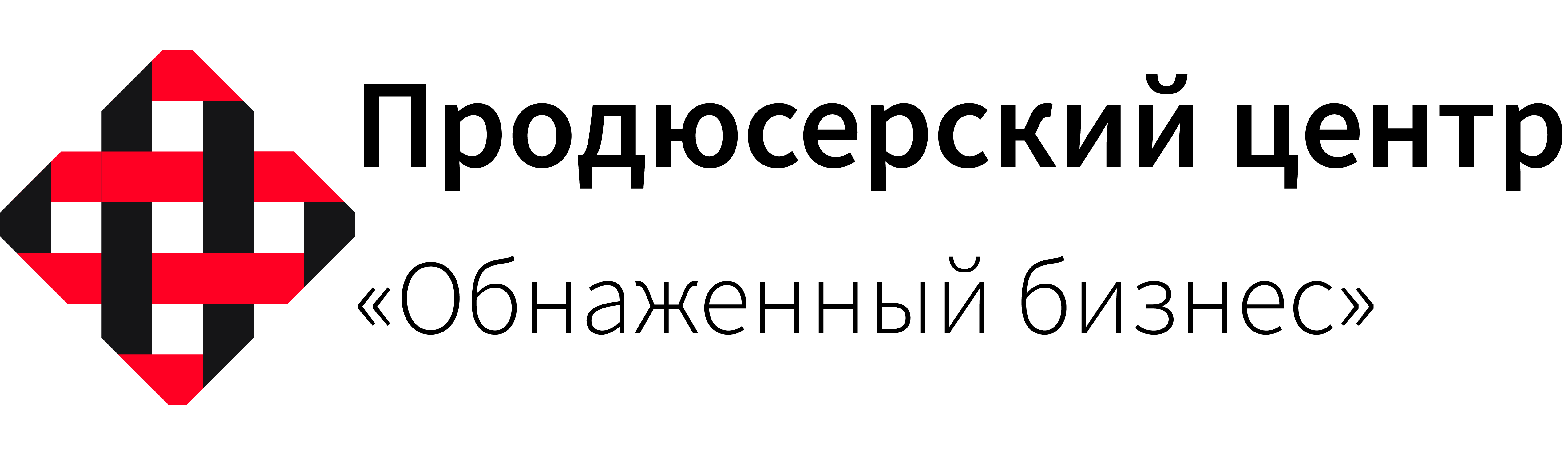 "Логотип для продюсерского центра ""Обнажённый бизнес"" фото f_0275b9d171f3d44c.png"