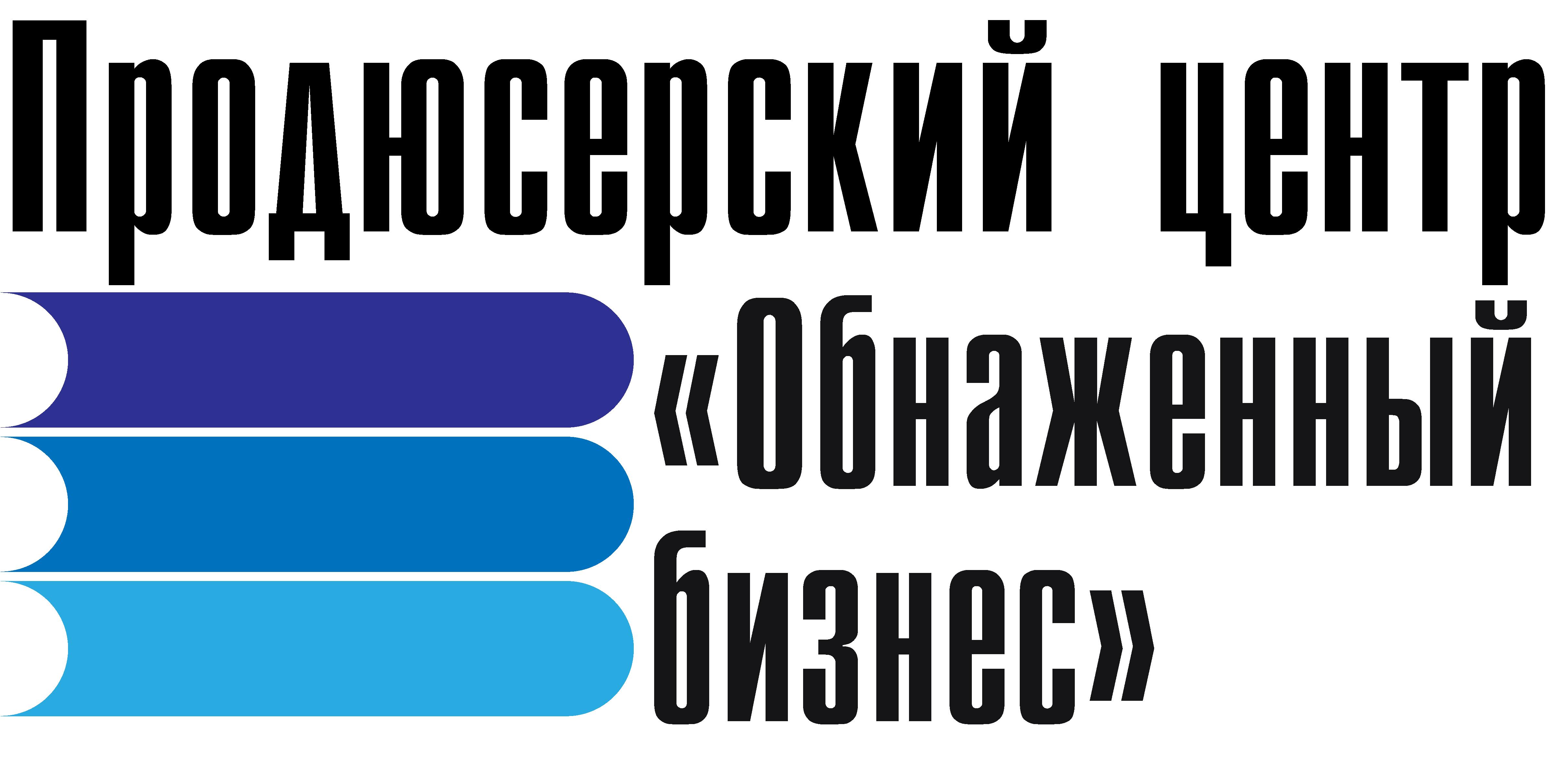 "Логотип для продюсерского центра ""Обнажённый бизнес"" фото f_7105b9d18fed5ed6.png"