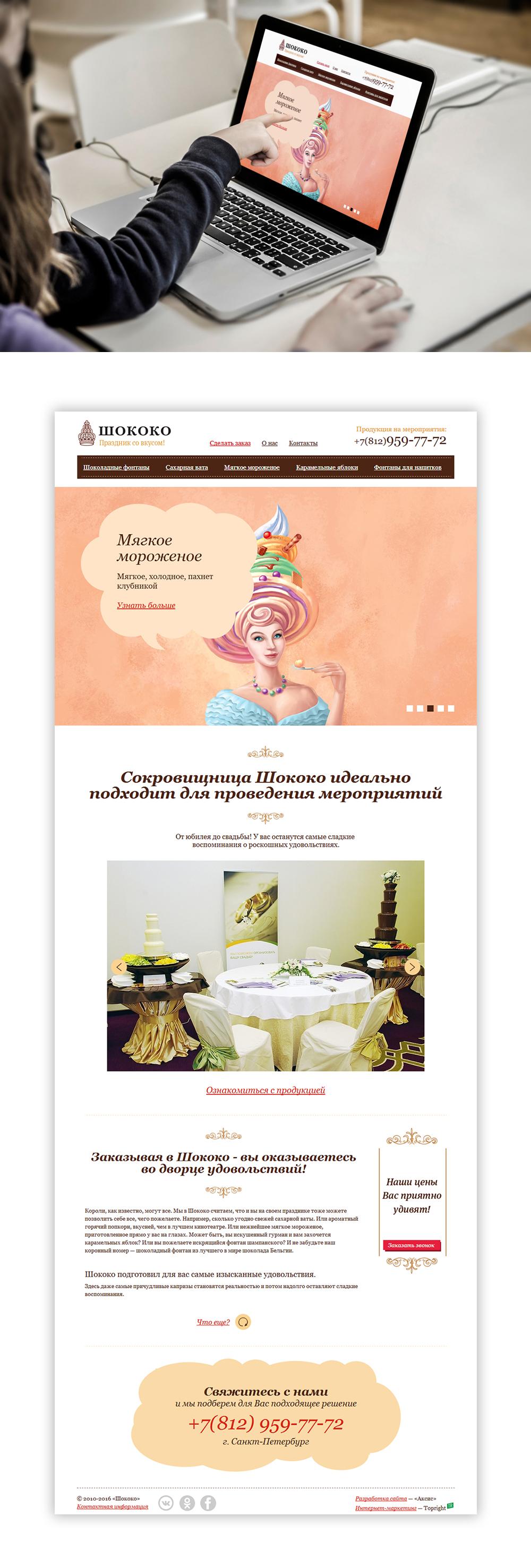 Сайт-визитка для организации праздников «под ключ»