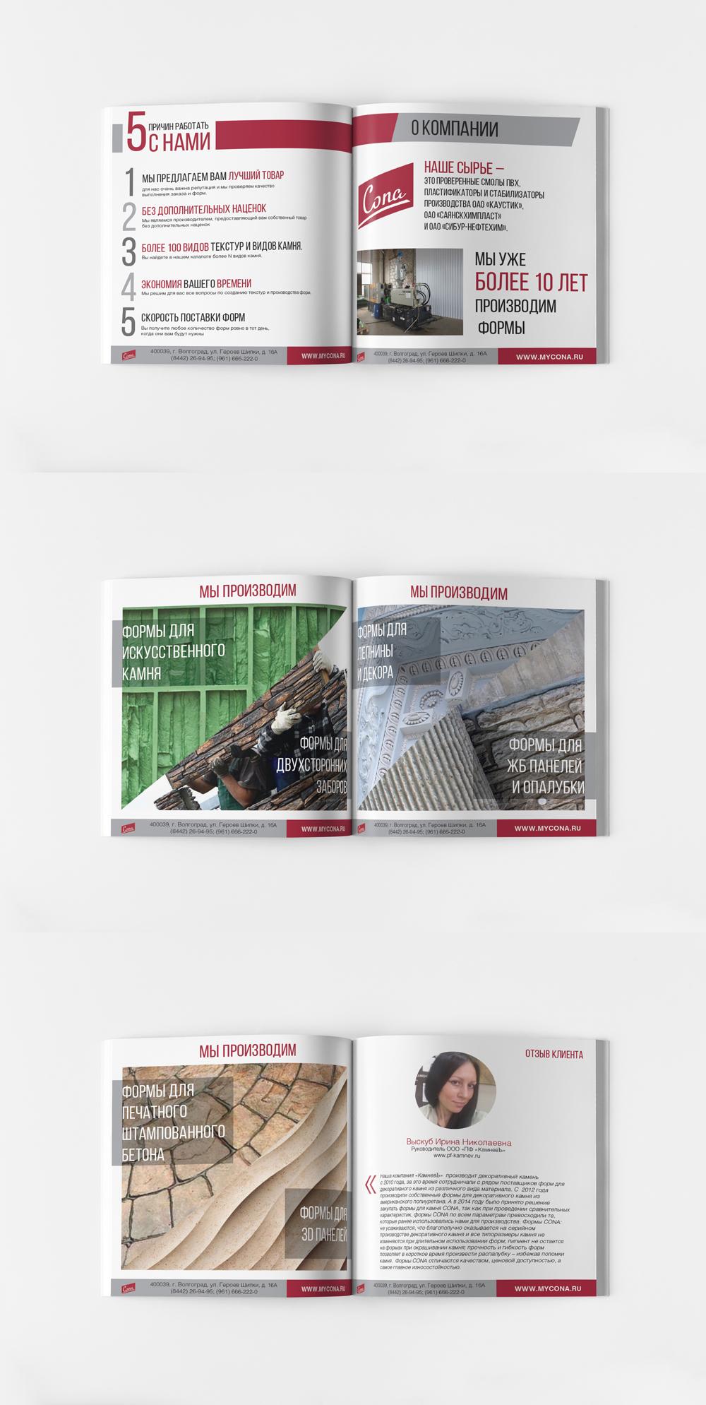 Дизайн и верстка коммерческого предложения
