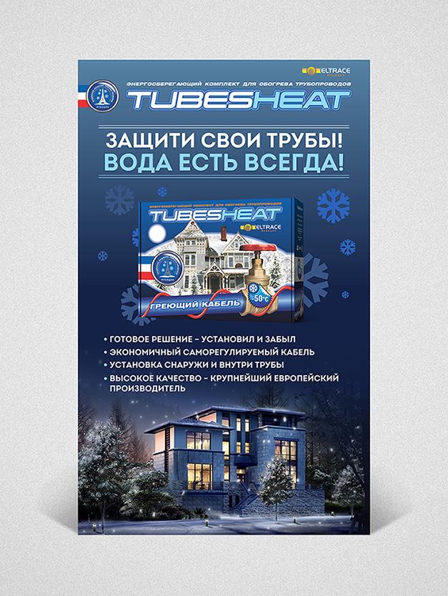 Листовка TubesHeat