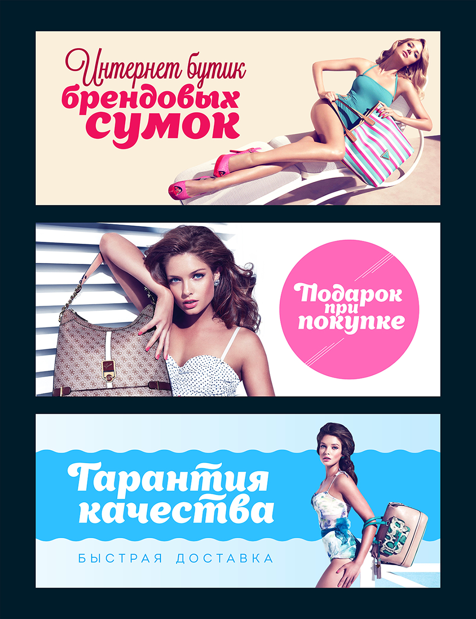 Интернет-банеры Fashion-sumka.ru