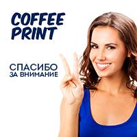 Презентация Coffee Print