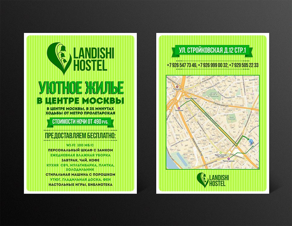 Листовка Landishi Hostel