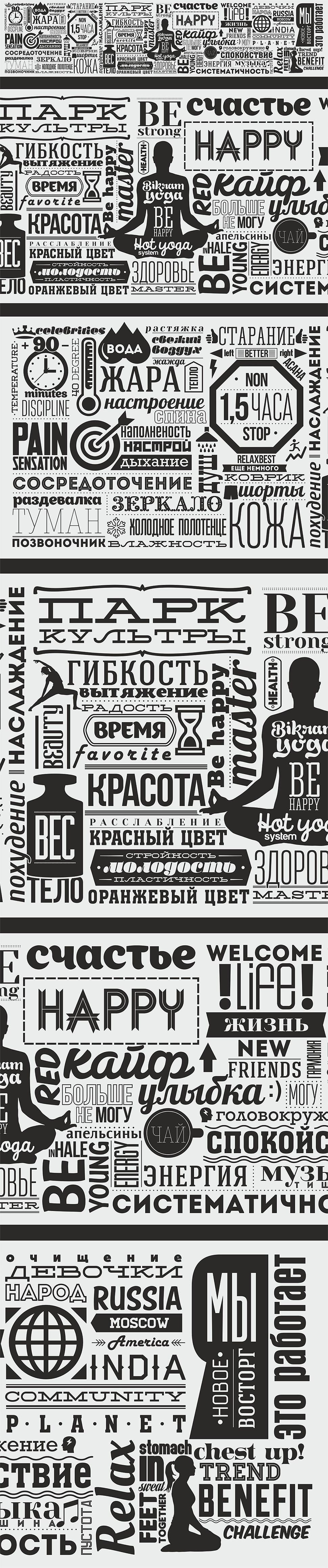 Бикрам йога-типографическое оформление студии йоги