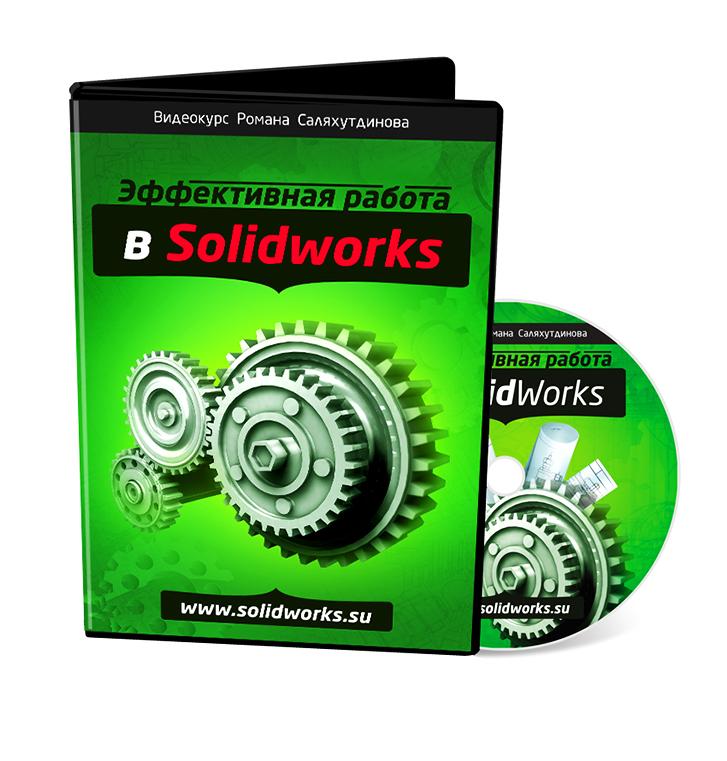 Эффективная работа в Solidworks