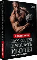 Как быстро накачать мышцы