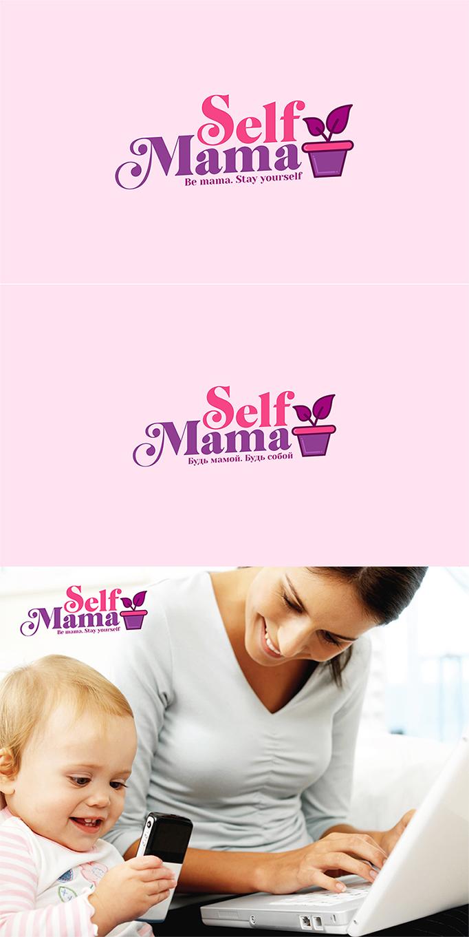 Self Mama
