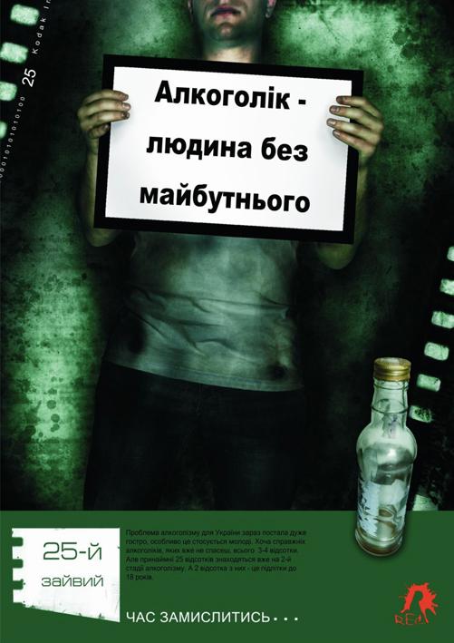"""""""25 кадр""""-алкоголизм"""