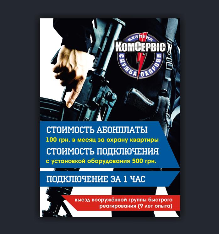 Плакат Ком Сервiс