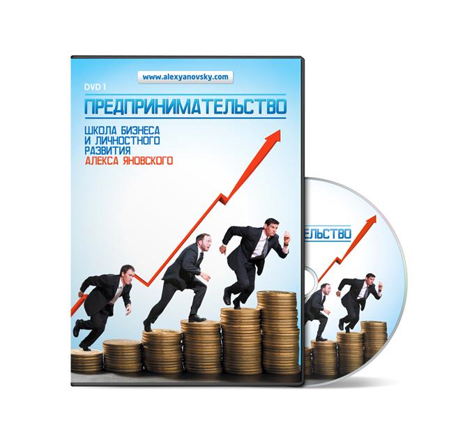 Предпринимательство (DVD 1)