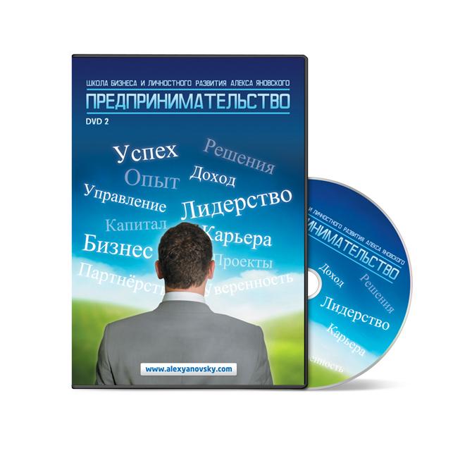 Предпринимательство (DVD 2)
