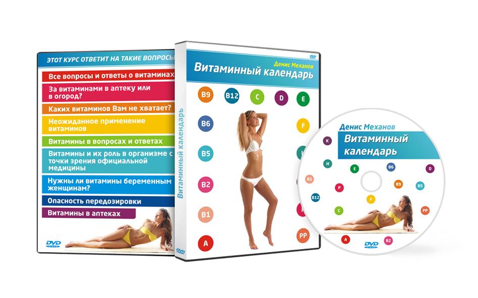 Витаминный календарь