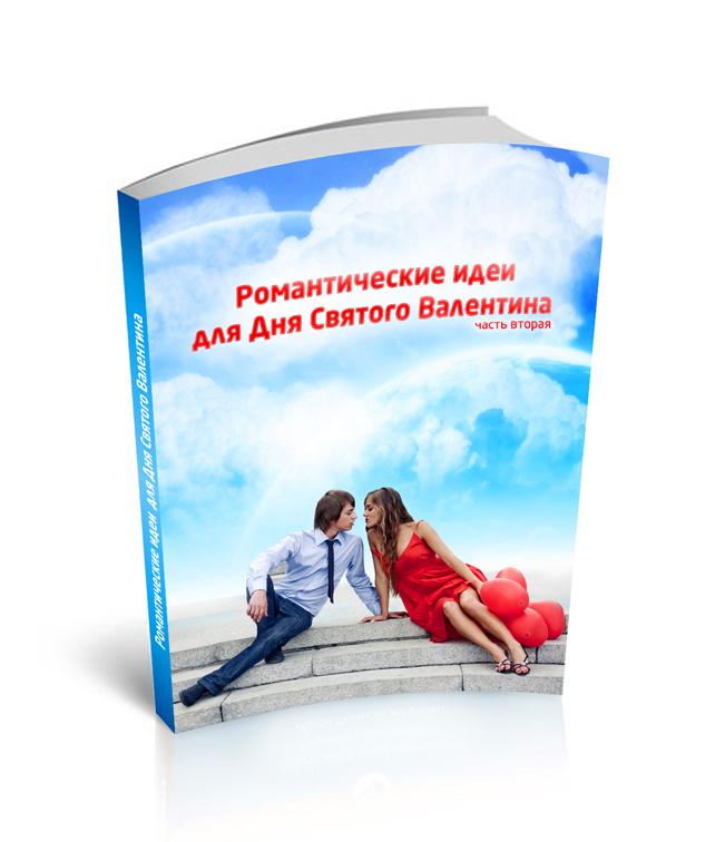 Романтические идеи для Дня Святого Валентина (часть вторая)