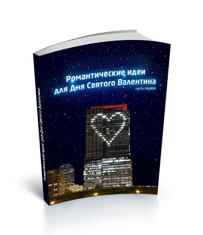 Романтические идеи для Дня Святого Валентина (часть первая)