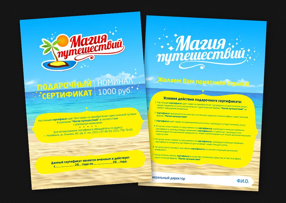 Подарочный сертификат Магия Путешествий