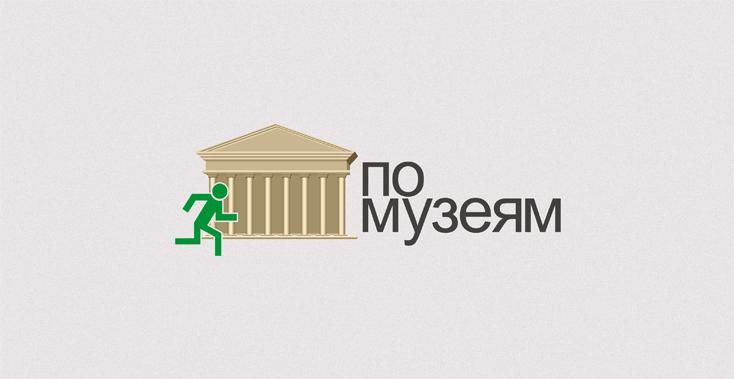 По-Музеям