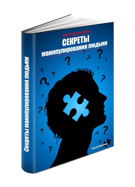 Секреты манипулирования людьми