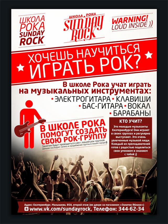 Плакат Sunday Rock