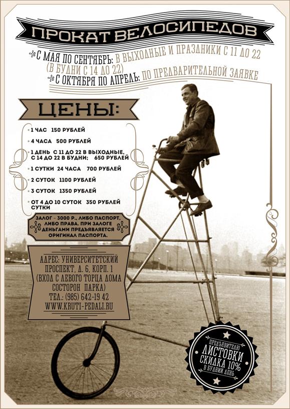 Листовка проката велосипедов