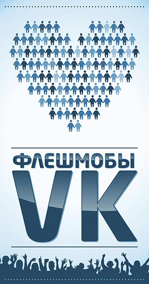 Аватар для Вконтакте – Флешмобы VK