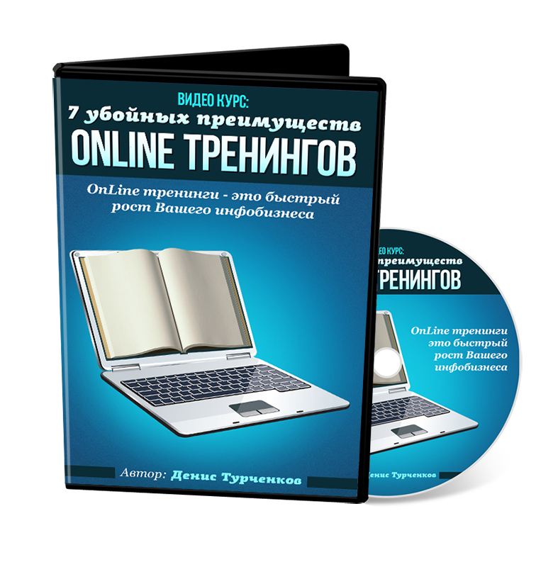7 убойных преимуществ онлайн тренингов