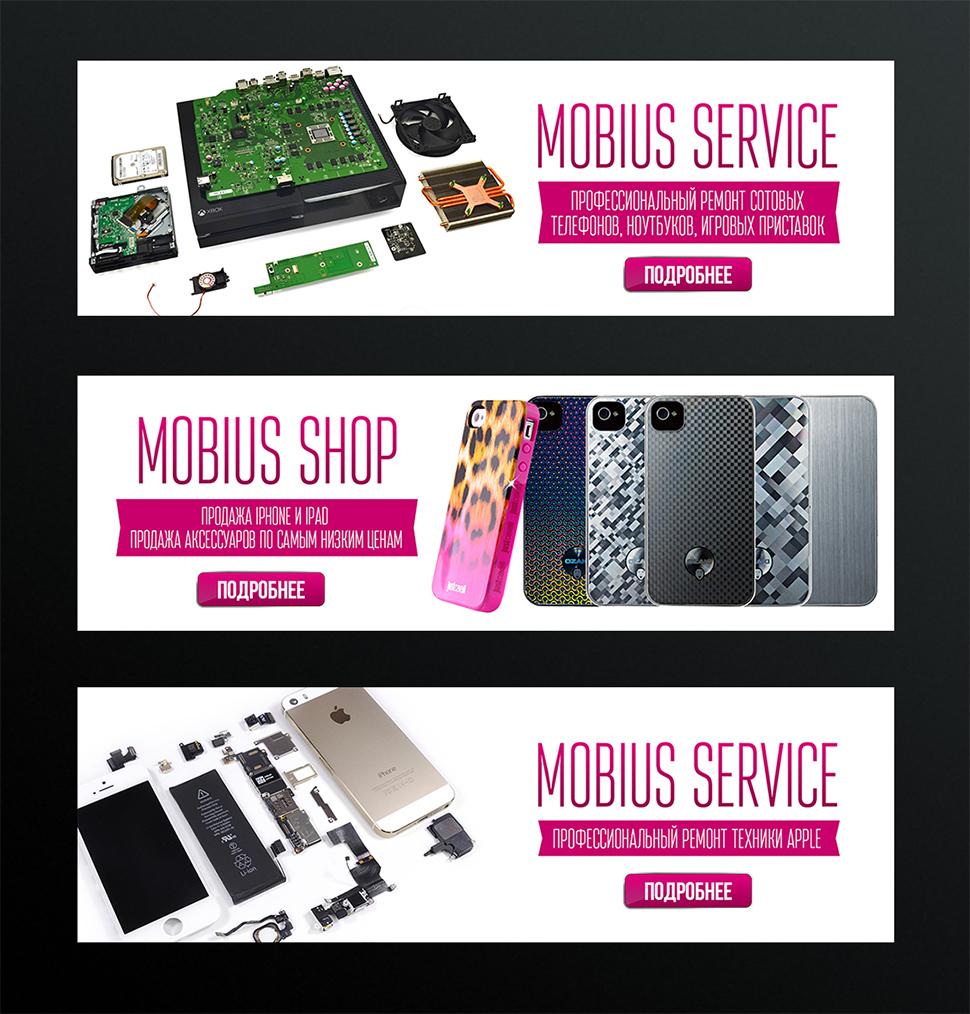 Интернет-банеры для слайдера Mobius