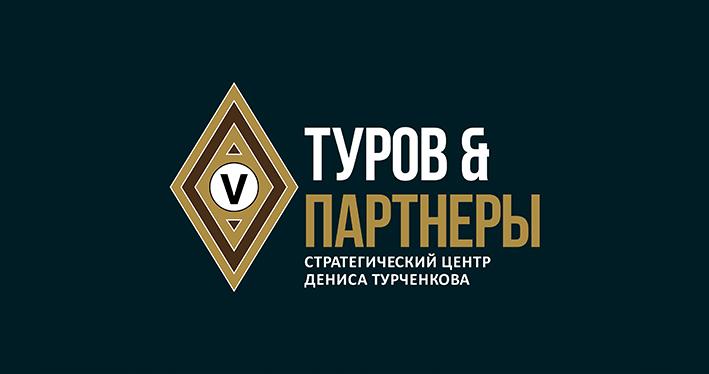 Туров & Партнеры
